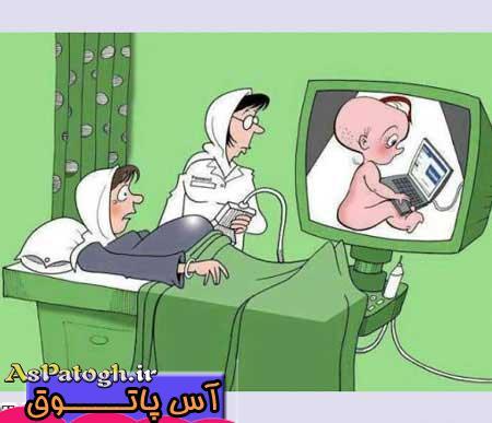کاریکاتور نوزادان در آینده ای نه چندان دور!