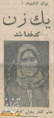 عکس اولین کد خدای زن در تاریخ ایران